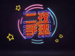 霓虹灯效果字体ヾ(o◕∀◕)