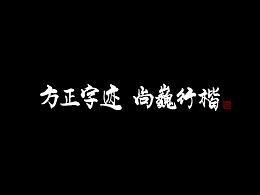 《方正字迹-尚巍行楷》新字发布