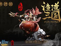 《渣渣三国》系列NO.1 战神—吕布赤兔