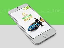 快车app 引导页&广告页