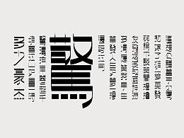 赤壁怀古全文字体