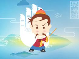 《聚福财》游戏人物形象设计应用