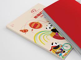 第49届成都国际熊猫灯会画册设计-時与間设计