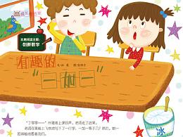 儿童插画(期刊插图 已商用)