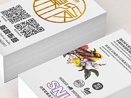 SNL1石楠路1号Loft空间,视觉设计,海报,名片,单页,vi
