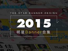 2015-明星banner合集