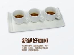 咖啡馆的一组设计