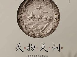 Bazaar十月刊国风大片
