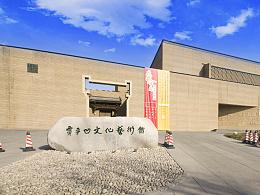 贾平凹文化艺术馆