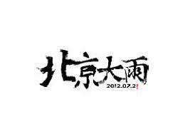 书法字体设计——2012.7.21北京大雨留念