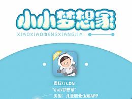 小小梦想家 /儿童职业认知APP界面设计  Rinooo& iChakWai