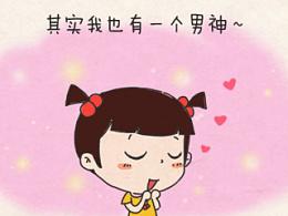 小明系列漫画彩色篇——我的男神