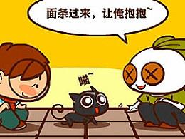 悲催漫画家的幸福生活第十六集【养猫记2】