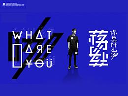 【KEN-Q】蒋蒋单曲《你是什么咖》唱片设计