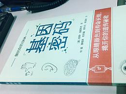 《基因密码》封面设计实物,该书已上市。今年上海夏天好热啊,为了好多书要参加上海书展,我也是拼了