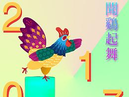 闻鸡起舞海报
