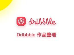 Dribble练习(甘肃插画)
