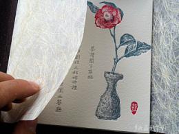 一叶知霜冷,相依静护花~~~ 新中式喜帖@纸品的美好凸版社 letterpress作品
