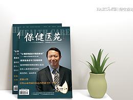 《保健医苑》·2016年第9期 | 北京海空设计