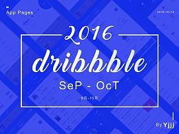 dribbble9月-10月作品整理
