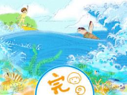海洋儿童儿插海龟