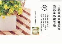 第二篇 / 小清新风格、留白网页设计