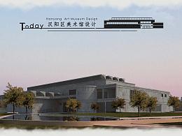 汉阳区今日美术馆设计 #青春答卷2017#
