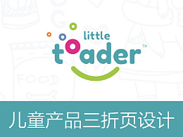 litter toader 三折页
