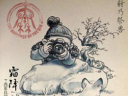(演义秦风)中国节气——霜降