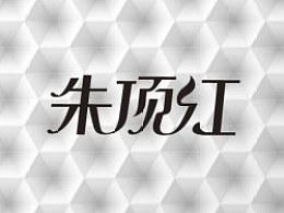 几组商业字体设计