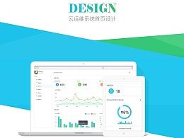 云运维平台系统界面设计