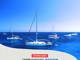 去哪儿网旅游产品详情页-臻帆船出海