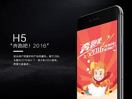 手机H5—奔跑吧!2016~
