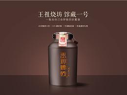 王祖烧坊 酱香型白酒 首发 动态教程