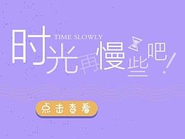 清新风banner