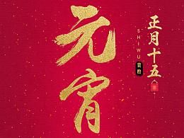 【元宵节快乐】几个小图祝大家元宵节快乐!