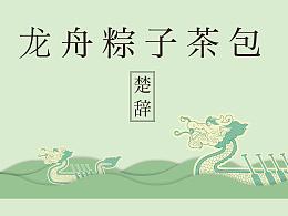 楚辞--龙舟粽子茶包设计