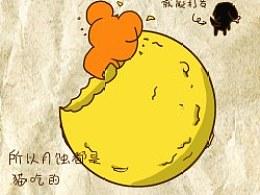 月亮一定很好吃