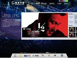 广州耀星集团官方网站效果图