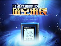 测距仪 数码 科技