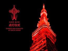 东京塔首次中国红点灯仪式 logo设计