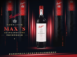 奔富 MAX.S 新品首发 澳大利亚红酒葡萄酒