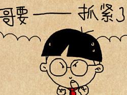 小明漫画——表白