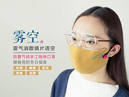 雾·空 防哈气口罩,眼镜党的冬日福音