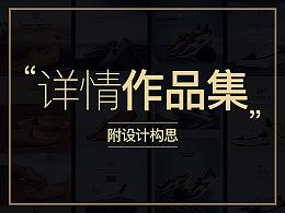 2015-2016策恩男鞋年度详情作品集