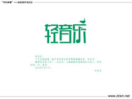 """""""字作多情""""---刘兵克字体日记(第三十五期)"""