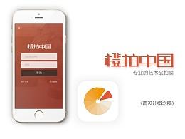 橙拍中国-概念设计稿