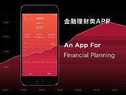金融类App-小微商户移动支付收款