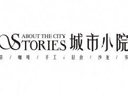 凝意广告字体设计(Font Design)-- 城市小院