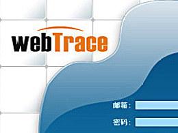 webtrace-系统界面